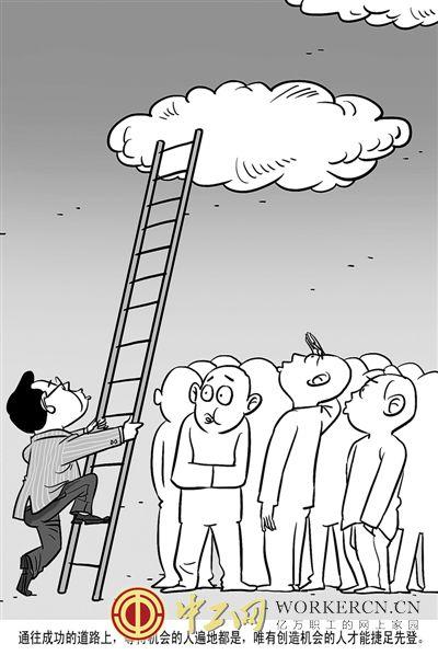 在通往成功的路上_漫画:在通往成功的路上唯有创造机会的人才能捷足先登-漫画 ...