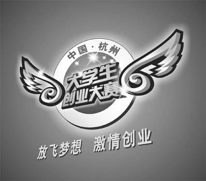 第四届中国杭州大学生创业大赛-就业新闻-就业频道