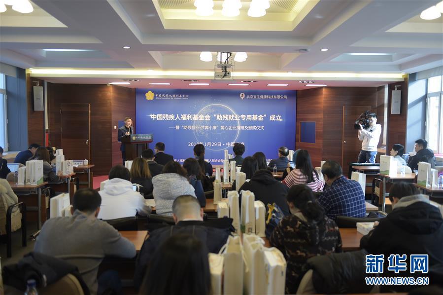 """(新華網)(1)中國殘疾人福利基金會""""助殘就業專用基金""""成立"""