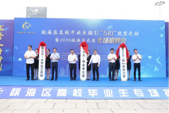 浙江温州:瓯海区大型专场beplay体育app官网会启动